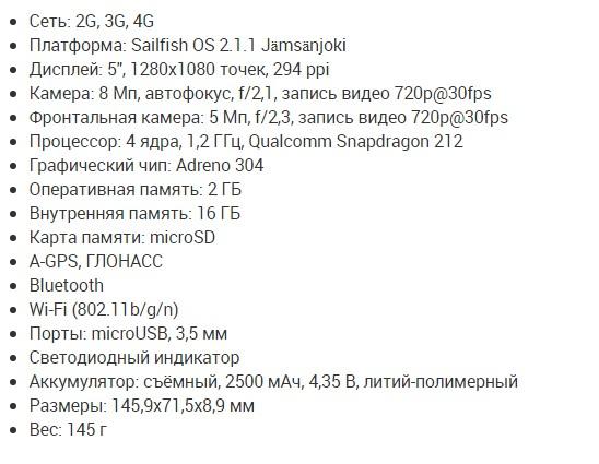 Обзор Inoi R7: необычный смартфон с российским происхождением на системе Sailfish OS Другие устройства  - Skrinshot-14-08-2017-125004