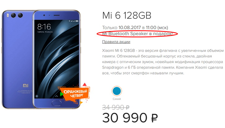 Лучшая цена за синий Xiaomi Mi6 на 128 ГБ + подарок Xiaomi - xiaomi_mi6_128