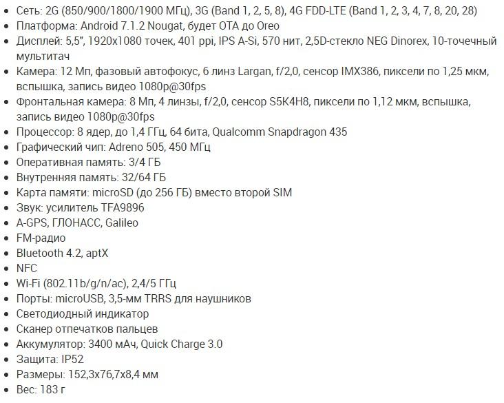 Aquaris V Plus, V, U2, U2 Lite: доступные девайсы из Испании Другие устройства  - 1-1