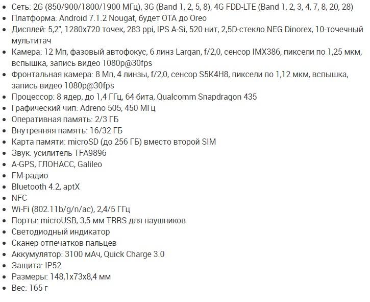 Aquaris V Plus, V, U2, U2 Lite: доступные девайсы из Испании Другие устройства  - 2