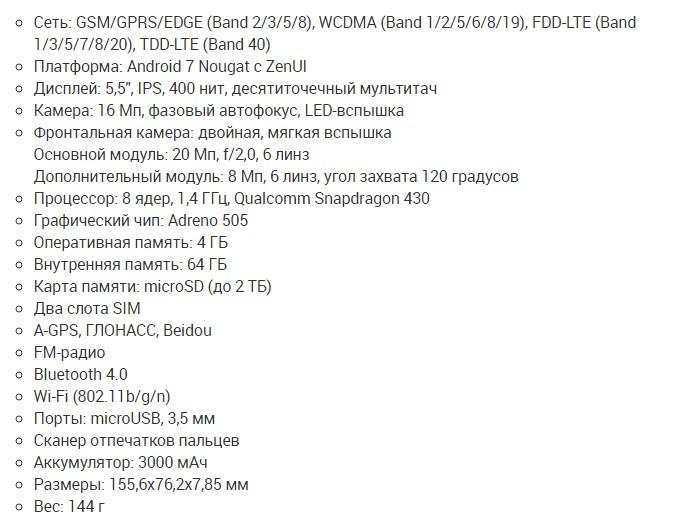 Даты релизов и цены в России на гаджеты ASUS Zenfone 4, 4 Pro, 4 Max и 4 Selfie Другие устройства  - 3-1