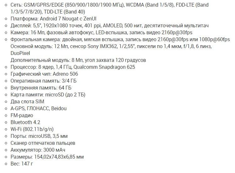 Даты релизов и цены в России на гаджеты ASUS Zenfone 4, 4 Pro, 4 Max и 4 Selfie Другие устройства  - 4-1