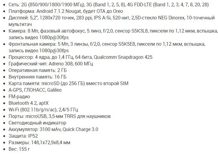 Aquaris V Plus, V, U2, U2 Lite: доступные девайсы из Испании Другие устройства  - 4