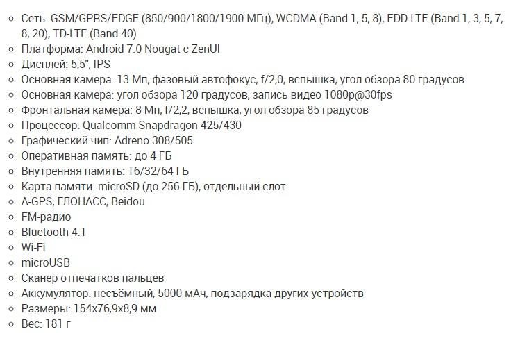 Даты релизов и цены в России на гаджеты ASUS Zenfone 4, 4 Pro, 4 Max и 4 Selfie Другие устройства  - 5