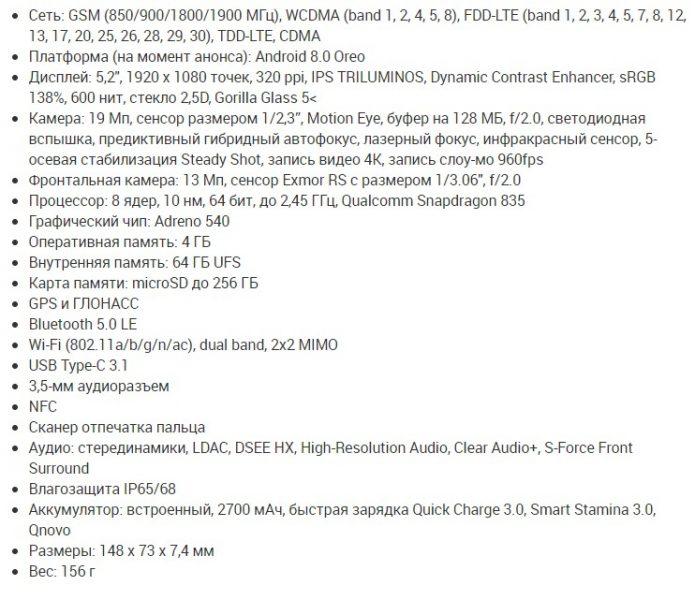 Небольшой обзор на Sony Xperia XZ1, XZ1 Compact и XA1 Plus Другие устройства  - Skrinshot-08-09-2017-163220