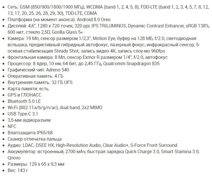 Небольшой обзор на Sony Xperia XZ1, XZ1 Compact и XA1 Plus Другие устройства  - Skrinshot-08-09-2017-163242