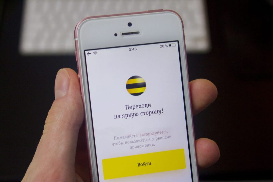 «Билайн» запустил новый тариф за 300 рублей. Настоящий безлимитный интернет Связь  - bezlimitnyi-internet-bilai-n-rossiya-2