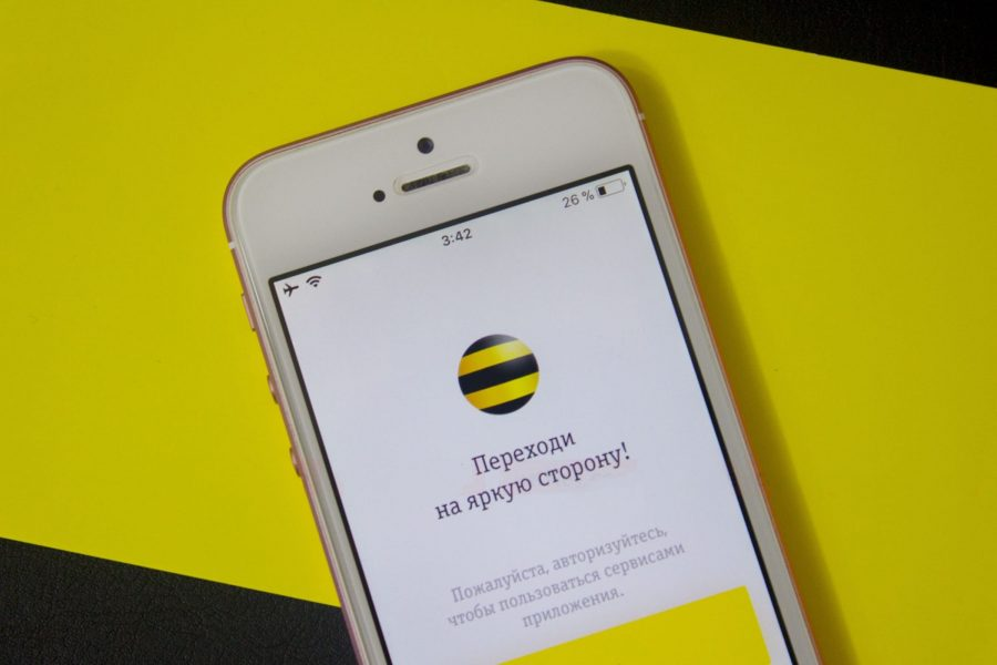 «Билайн» запустил новый тариф за 300 рублей. Настоящий безлимитный интернет Связь  - bezlimitnyi-internet-bilai-n-rossiya-3