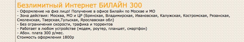 «Билайн» запустил новый тариф за 300 рублей. Настоящий безлимитный интернет Связь  - bezlimitnyi-internet-bilai-n-rossiya