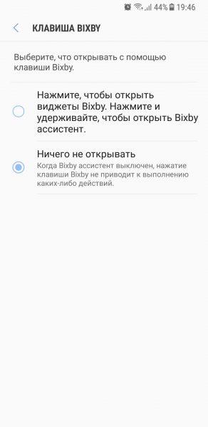 Samsung позволила отключить кнопку Bixby в Galaxy S8 Samsung  - galaxy_s8_screen_02
