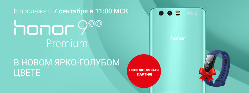 Релиз Honor 9 Premium в необычном цвете в России Huawei  - honor_9_premium_robin_egg