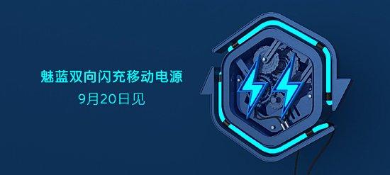 Дата анонса смартфона Meizu M6 и новых Power Bank'ов Xiaomi  - meizu_m6_date_01-1