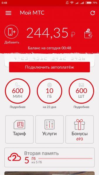 Новый тариф от «МТС» всего за 199 рублей, самый выгодный в мире Связь  - mts-rossiya-operator-mts-russia-smart-dlya-svoih-88-1