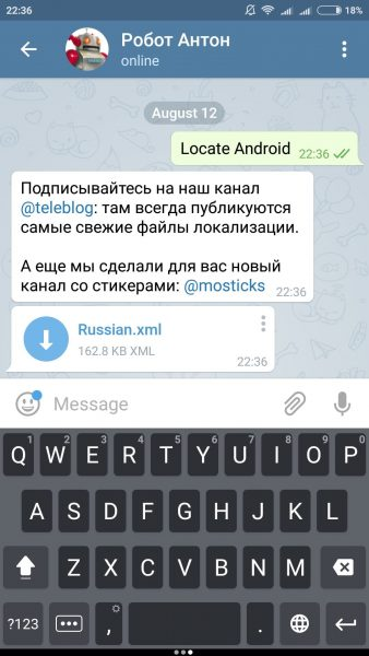 Как русифицировать Telegram на Андроид - легкий способ Приложения  - russkij-yazyk-rusifitsirovat-telegram-android-6