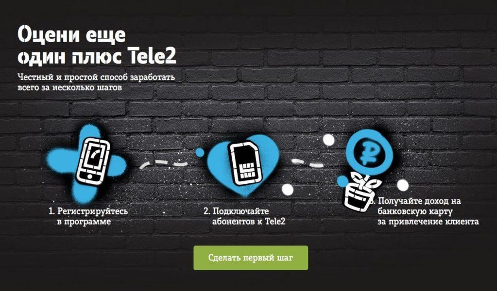 Оператор Tele2 дарит 10 ГБ интернета. Что для этого надо сделать? Связь  - tele2-rossiya-operatory-internet-trafik-2