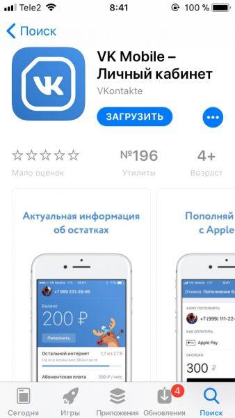VK Mobile может помочь управлять сообществом с iPhone и Android Интернет  - vk-mobile-ios-2