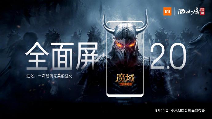 Xiaomi и Qualcomm подтвердили дизайн Mi Mix 2.0 и Snapdragon 835 Xiaomi  - xiaomi_mi_mix_2_teasers_04