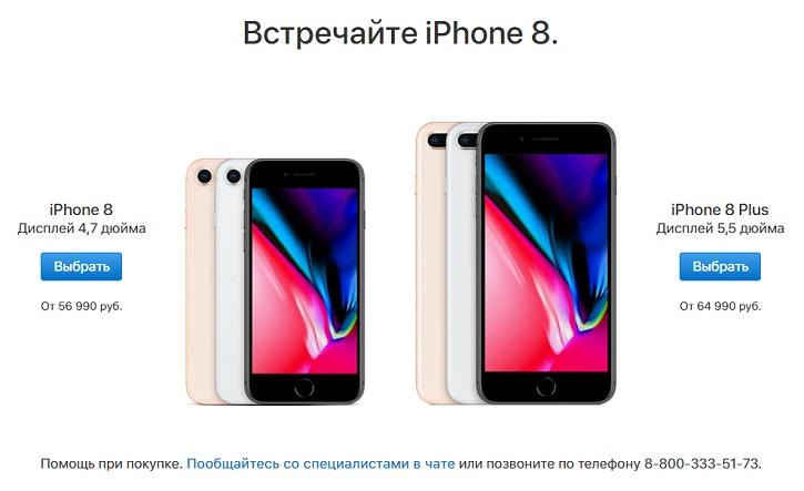 Почему iPhone 8 Plus – лучший мобильный гаджет топового класса в 2017 году Apple  - iphone_prices