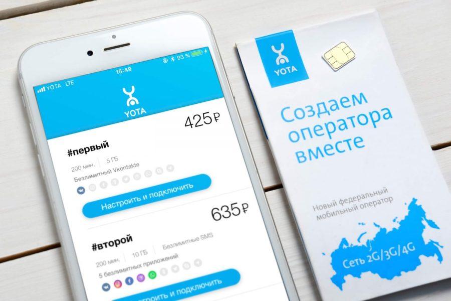 Самый невыгодный сотовый оператор в России Связь - yota-operator-rossiya-4