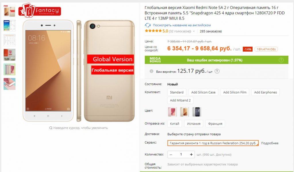 Новый Xiaomi Redmi Note 5A временно можно купить в два раза дешевле Другие устройства  - Skrinshot-20-10-2017-171153