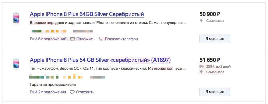Цены на два лучших флагмана 2017 снизились в России Apple  - samsung-galaxy-note-8-iphone-8-plus-1-1
