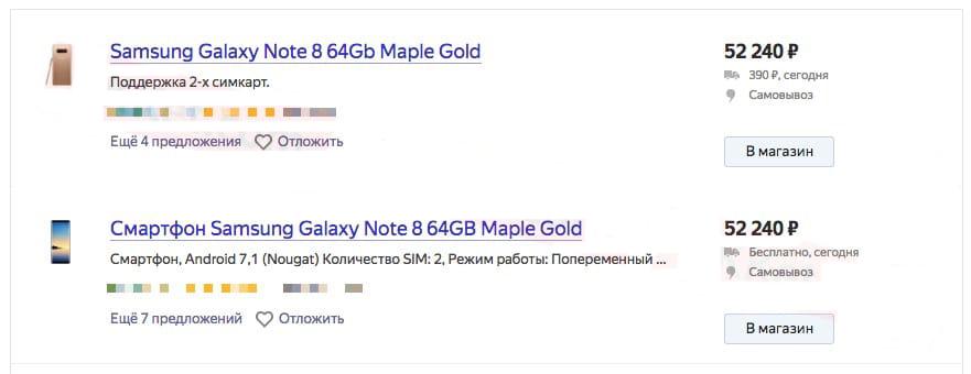 Цены на два лучших флагмана 2017 снизились в России Apple  - samsung-galaxy-note-8-iphone-8-plus-4