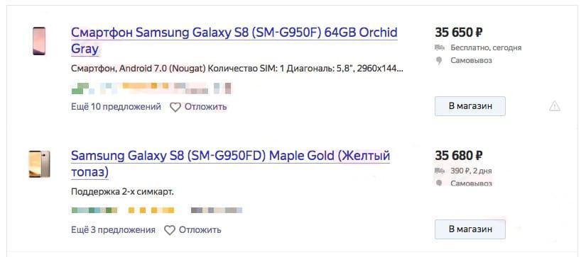В России упали цены на Samsung Galaxy S8 до критического уровня Samsung  - samsung-galaxy-s8-russia