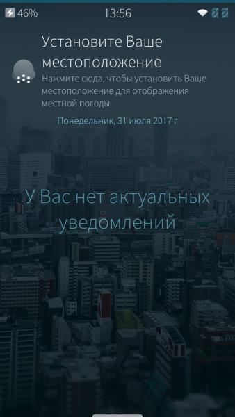 Обзор российского смартфона INOI R7 Другие устройства  - snimok_ekrana_20170731_008