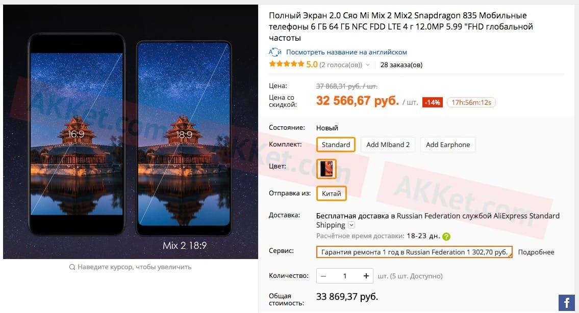 Безрамочный Xiaomi Mi Mix 2 временно продается по самой низкой цене Xiaomi  - xiaomi-mi-mix-2-aliexpress