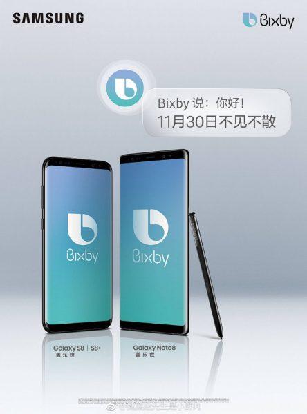 Samsung Galaxy S8, S8 и Note 8 получат два новых языка для Bixby Samsung  - bixby_chineese
