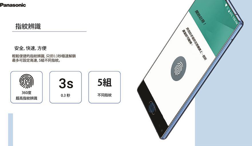 Panasonic тоже решила выпустить безрамочный смартфон - Eluga C Другие устройства  - cecb39994ec87f3b3e084b40596ecafb