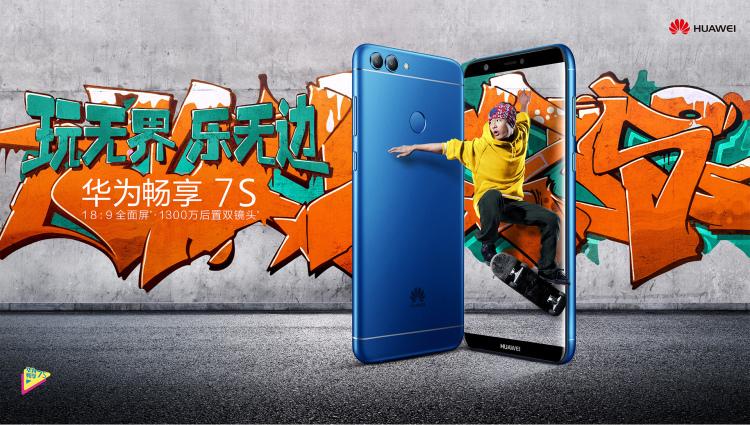 Huawei показала новую линейку Enjoy 7s с Oreo с трендовым дисплеем Huawei  - 2_huawei-enjoy-7s-smartphone.-750