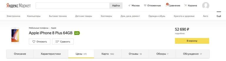 iPhone 8 Plus упал в цене в России перед праздниками Apple  - 8plusprice.768w_derived