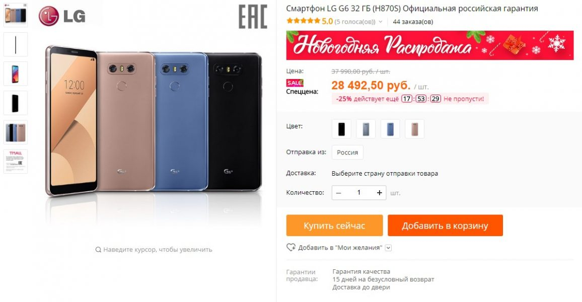 LG G6 предлагается всего за 28 000 рублей по новогодней акции Tmall LG  - Skrinshot-24-12-2017-190629