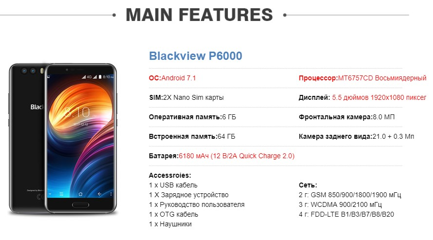 Начало старта предзаказов на Blackview P6000 с батареей на 6180 мАч Другие устройства  - Skrinshot-30-12-2017-181901