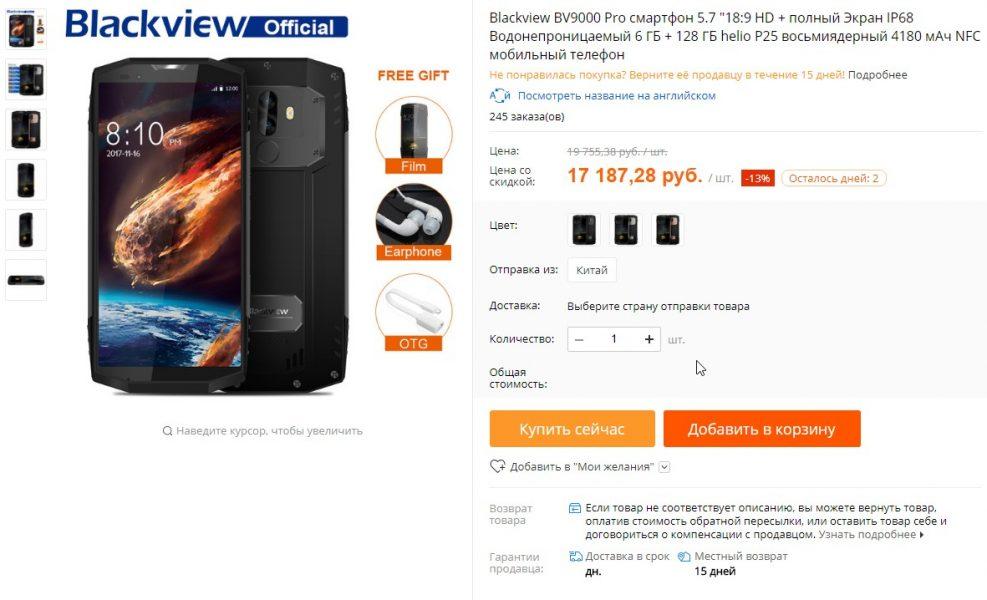 Заманчивая распродажа Blackview BV9000 Pro с погружениями под воду Другие устройства  - Skrinshot-31-12-2017-182859
