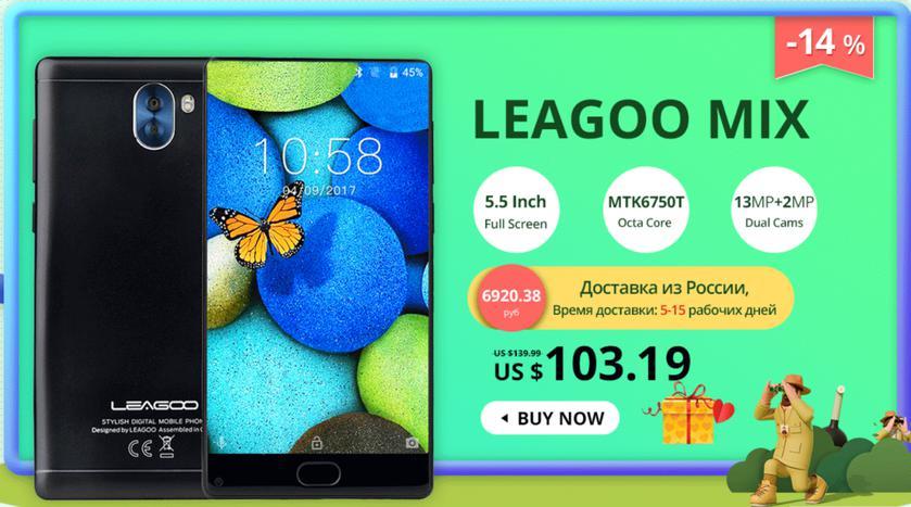 LEAGOO дает шикарную скидку в 50% на свои топовые гаджеты в честь годовщины Другие устройства  - b31f87f2216cce517970dd02a9e20b92