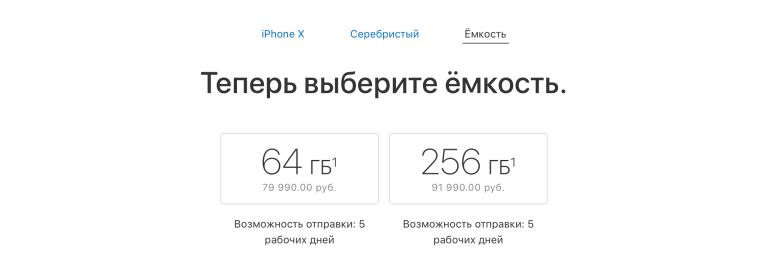 Apple начала активно доставлять iPhone X по всей России Apple - img_0316.768w_derived
