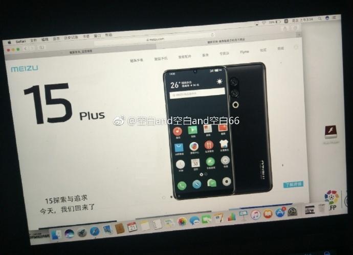Meizu 15 Plus: очень сомнительный рендер нового флагмана Meizu  - meizu_15_plus_site