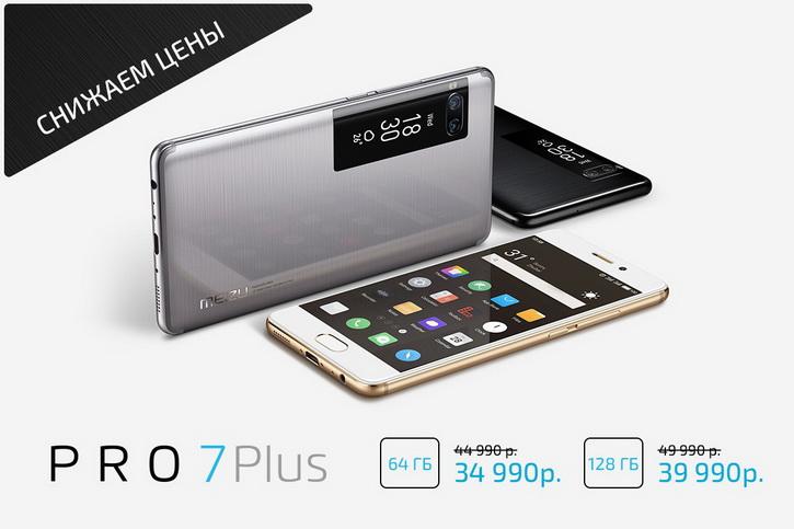 Meizu еще снизила цену на 10 000 рублей, но уже на Pro 7 Plus Meizu  - meizu_pro_7_plus_price