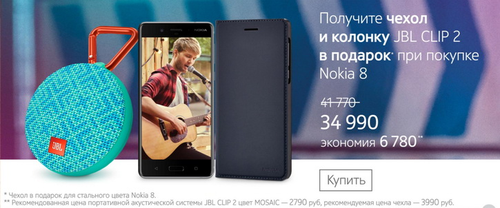 Nokia 8, Nokia 5, Nokia 6 - специальные скидки и подарки Другие устройства  - nokia_prices_02