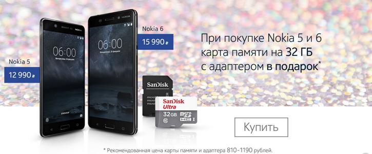 Nokia 8, Nokia 5, Nokia 6 - специальные скидки и подарки Другие устройства  - nokia_prices_03