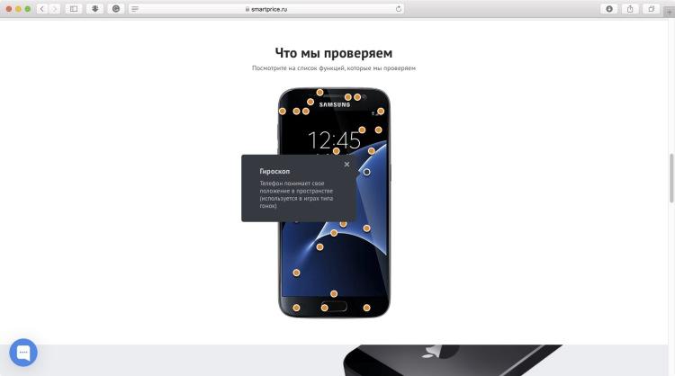 Samsung Galaxy S7 всего за 15 000 рублей. Есть ли обман? Samsung  - smart2.-750