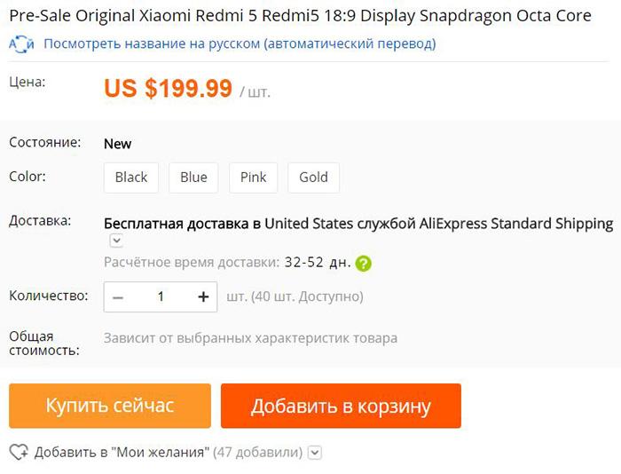 Xiaomi Redmi 5 и Redmi 5 Plus подорожают еще больше, чем считалось Xiaomi  - xiaomi2