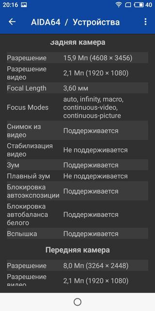 Обзор Meizu M6s: первый  Meizu c экраном 18:9 и чипом Exynos Meizu  - 28493c713e4ba08cacbe0109f3005e68-1