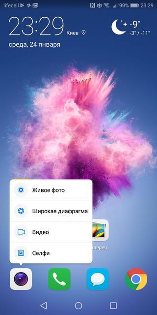 Обзор Huawei P Smart: почти идеальный, быстрый, но... Huawei  - 6a0a65c544f30344d5ffa4948f846113