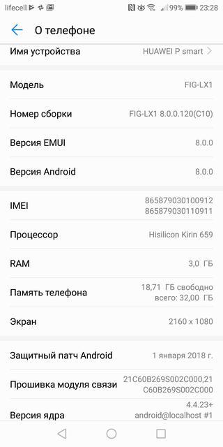 Обзор Huawei P Smart: почти идеальный, быстрый, но... Huawei  - 80d43cfbc482aa8cac2583d04a614f81