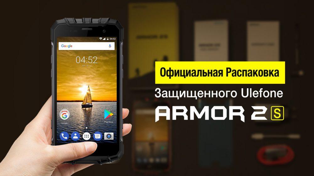 Ulefone Armor 2S