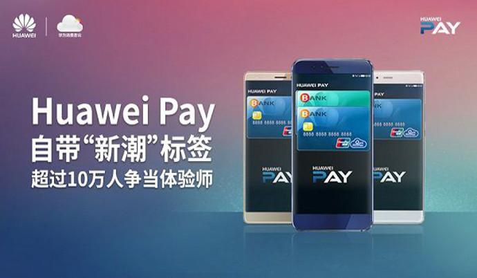 Платежная система Huawei Pay приходит в Россию Гаджеты  - huaweipay