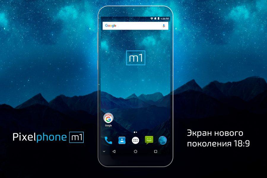 Pixelphone – новый бренд мобильных гаджетов в России Другие устройства  - pixelphone_m1_russia_04